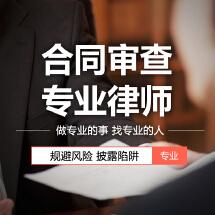 合同审查法律文书审查律师服务企业审核合同离婚协议书财产合作合伙修改