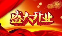 2018年部分公司企业周年庆与开业典礼精彩贺词集锦