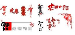 2018年迎新春贺新年的创意新春祝福语大全