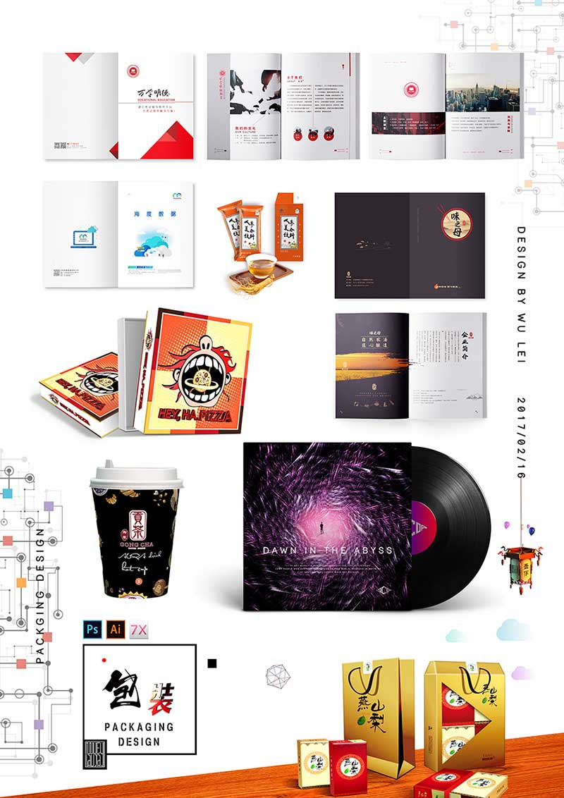 品牌画册与包装风格稿设计