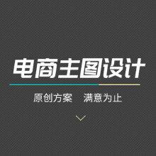 威客服务:[62397] 电商主图设计  淘宝 天猫 京东宝贝图片 直通车 天天特价