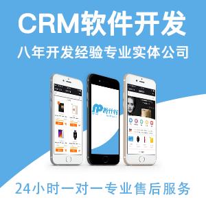 CRM软件开发厂商电商开发/ERP软件开发/医疗软件开发/物流软件开发/微信小程序/品牌网站建设/商家联盟系统