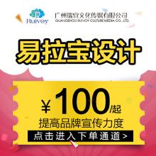 威客服务:[104948] 易拉宝设计宣传册设计折页传单菜单设计画册设计单页设计
