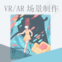 VR/AR场景制作