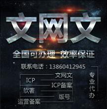 威客服务:[105635] ICP许可证办理_文网文资质办理_游戏版号_网络文化经营许可证