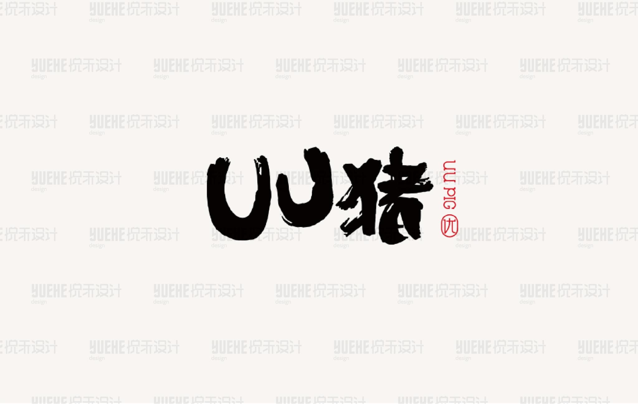 UU猪品牌形象设计
