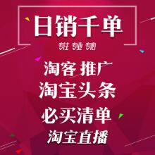 威客服务:[105698] 天猫淘宝引流代上淘宝头条 淘宝直播 必买清单 ifashion 生活研究所 淘客打爆内容营销
