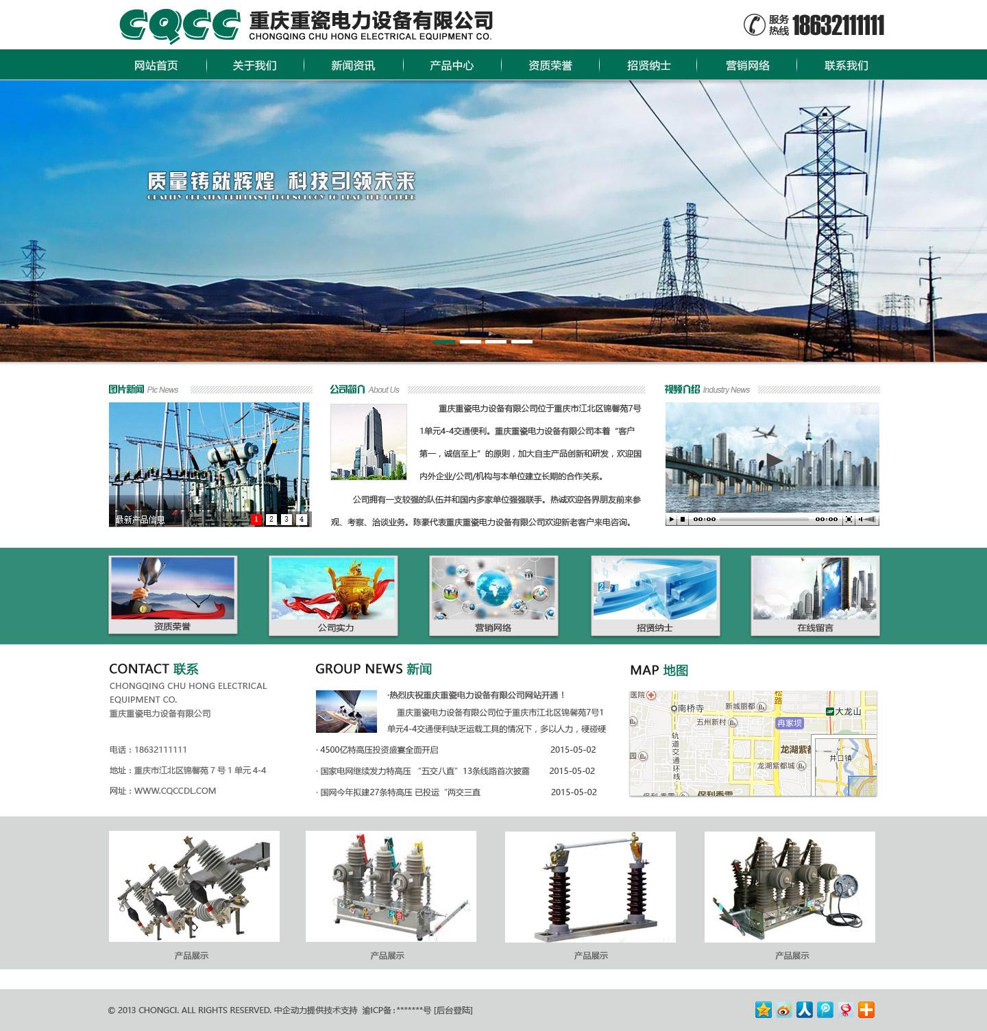 重慶重瓷電力設備有限公司