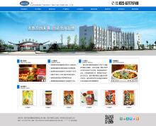 重庆天厨天雁食品有限责任公司
