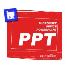 威客服务:[105856] 企业社团机关个体商业PPT设计