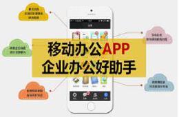 移动办公APP开发解决方案和功能介绍