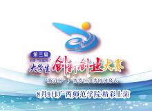 第三届中国互联网+大学生创新创业大赛宣传视频