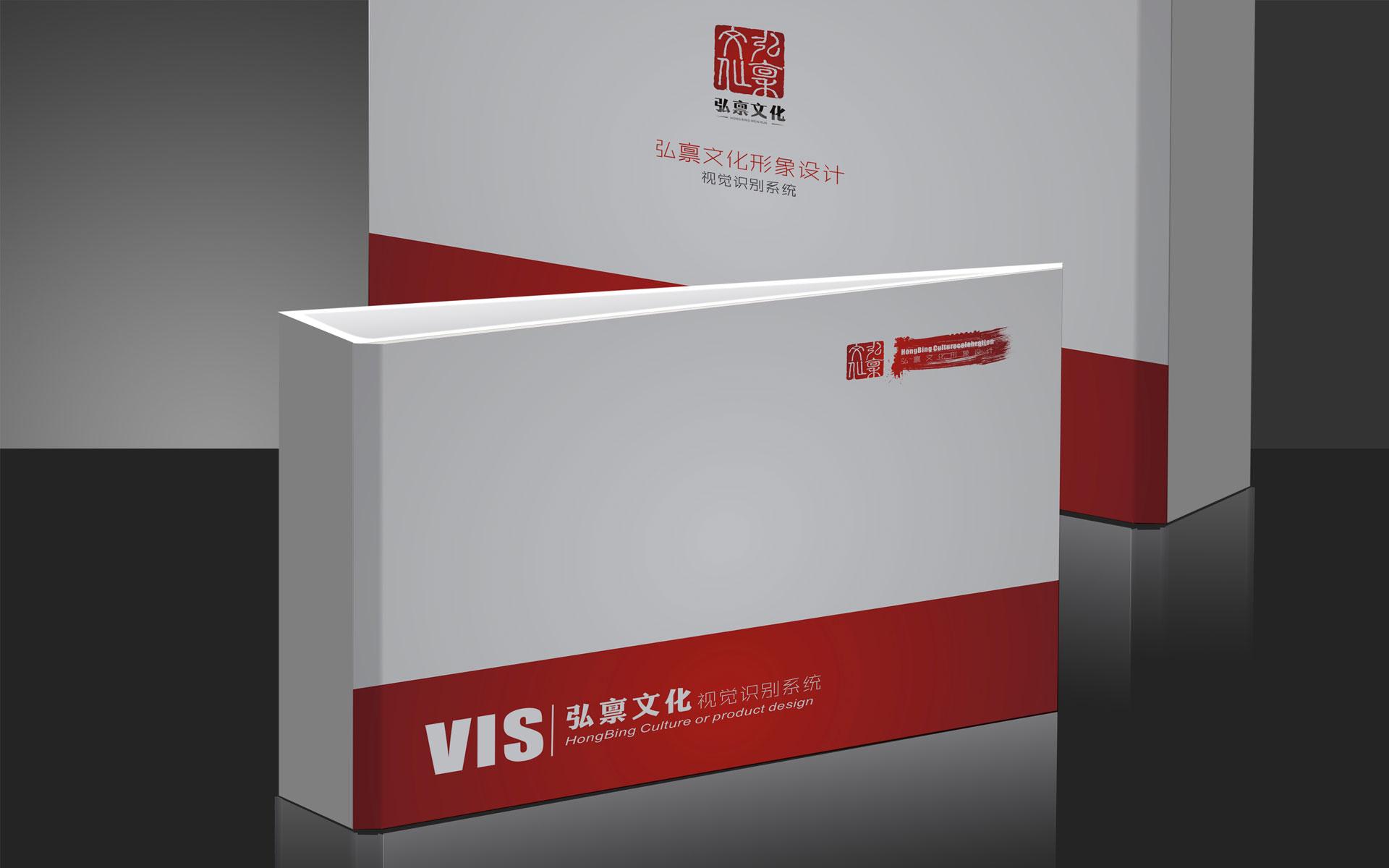 弘禀文化传播—VI设计