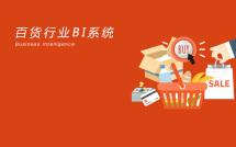 BI-百货行业综合管理系统