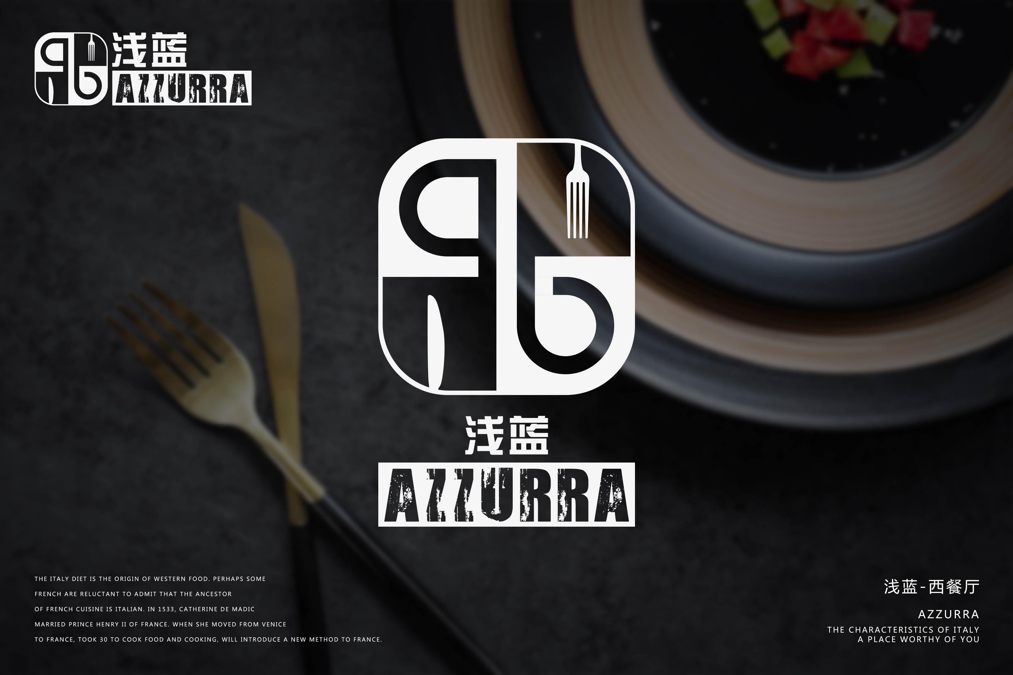 品牌设计-浅蓝西餐厅