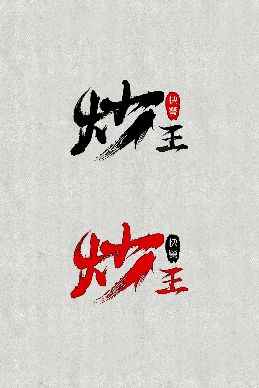 品牌设计-炒王快餐连锁