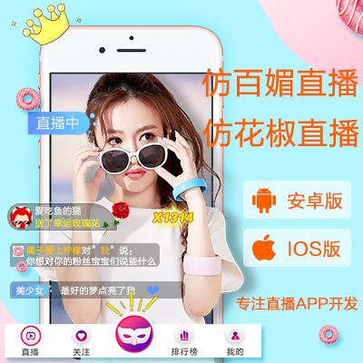 直播app开发仿火山小视频印客花椒方维云豹直播系统