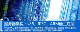 服务器架构:x86、RISC、ARM谁主江湖?