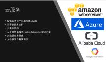 云服务和大数据  阿里云技术支持、大数据业务处理、云平台容器服务
