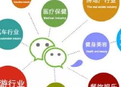 企业为什么要进行微信开发?