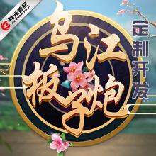 威客服务:[106345] 板子炮、幺地人、四川游戏应用开发、拼三张、等7款+