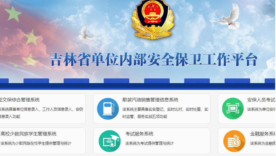 吉林省公安厅经文保综合业务管理系统