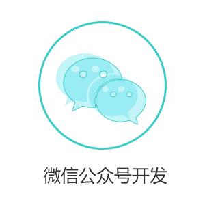 微信公众号开发