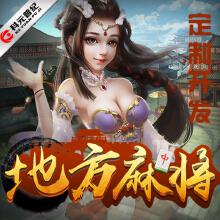 威客服务:[106406] 海州地方游戏软件开发游戏 定 制 开 发