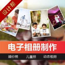 威客服务:[84371] 【电子相册】动态相册/儿童婚纱照相册制作/半岛映画