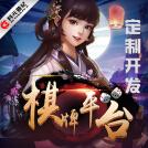 威客服务:[106407] 拼十、拼三张、二八杠、红中游戏开发、四川游戏开发