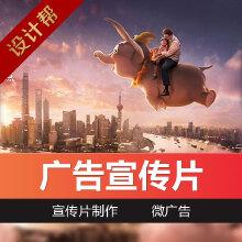威客服务:[84370] 【广告宣传片】TVC广告片/电商企业推广片/纪录片/半岛映画