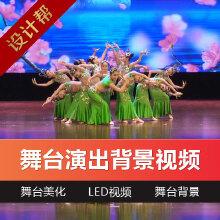 威客服务:[84376] 【舞台背景】舞美设计/LED大屏演出背景视频制作/半岛映画