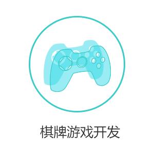 手游开发游戏开发