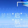 重庆启航航空技术