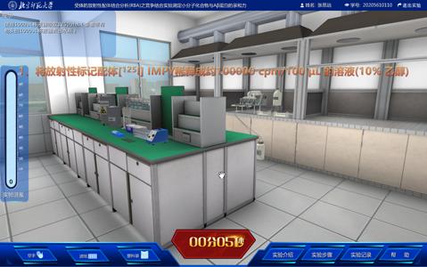 放射性化学教学VR案例开发