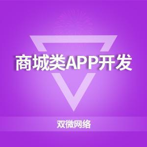 商城app/郑州app/ 商城类app开发