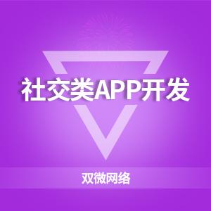 资讯app开发/垂直电商平台开发/社交app开发