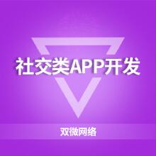 威客服务:[100507] 资讯app开发/垂直电商平台开发/社交app开发