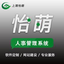 C#ASP.NET人事管理系统|成品购买|定制开发|上海怡萌