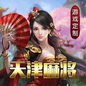 天津开发游戏 地方手游开发 游戏开发游戏开发定制