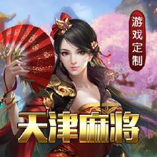 威客服务:[106783] 天津开发游戏 地方手游开发 游戏开发游戏开发定制