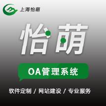 .net系统开发web|.net系统开发mis|c#.net|上海怡萌