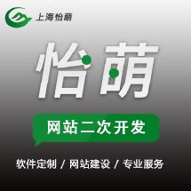 asp.net/html/js网站程序源码代码修改二次开发 上海怡萌