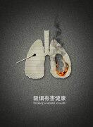 禁烟公益广告文案集锦