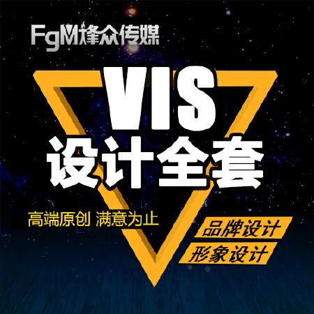 VIS视觉识别系统设计