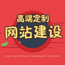 威客服务:[107004] 网站建设 企业官网 手机官网 微信公众号