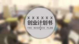 一份校园APP创业计划书范本