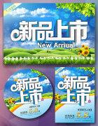新品上市新品促销广告设计cdr素材