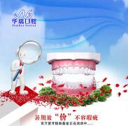 口腔医院宣传促销广告设计psd素材