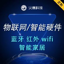 威客服务:[107174] java|物联网app开发|智能硬件小程序开发|智能家居app微信小程序